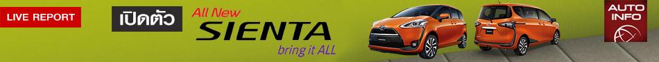 โตโยตา ซีเอนตา (TOYOTA SIENTA)