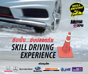 SKILL DRIVING EXPERIENCE ขับเป็น...ขับปลอดภัย