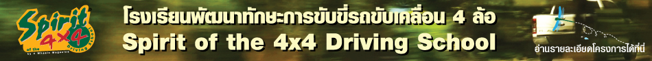 Spirit of the 4x4 Driving School โรงเรียนพัฒนาทักษะการขับขี่รถขับเคลื่อน 4 ล้อ