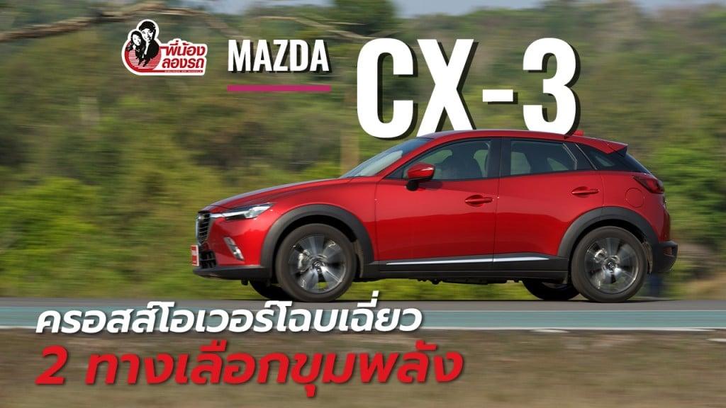 พี่น้องลองรถ SEASON 1 ตอน: Mazda CX-3