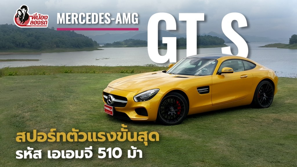 Mercedes-AMG GT S ลองของจริงโดย พี่น้องลองรถ SEASON 1 !