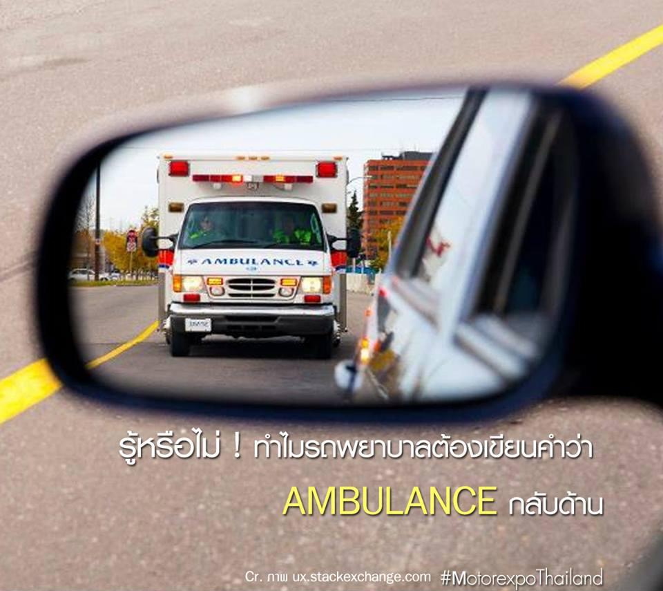 """ทำไมรถฉุกเฉินต้องเขียนคำว่า """"Ambulance"""" กลับด้าน"""