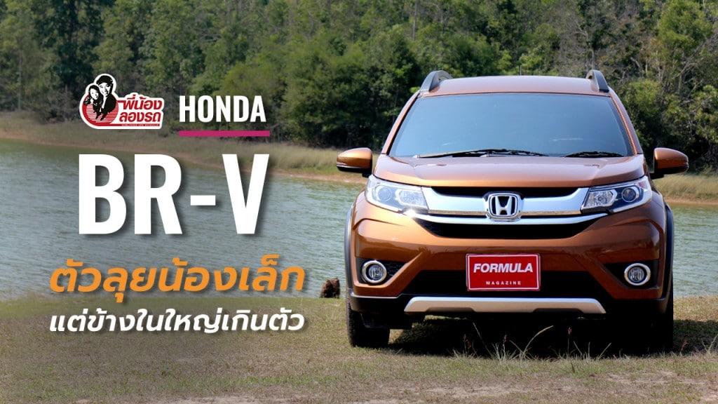 พี่น้องลองรถ Season 1 ตอน: Honda BR-V
