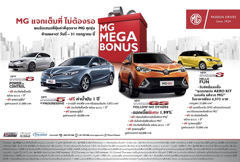 AW-MG PROMO MEGA BONUS-14.75x10in_Hires