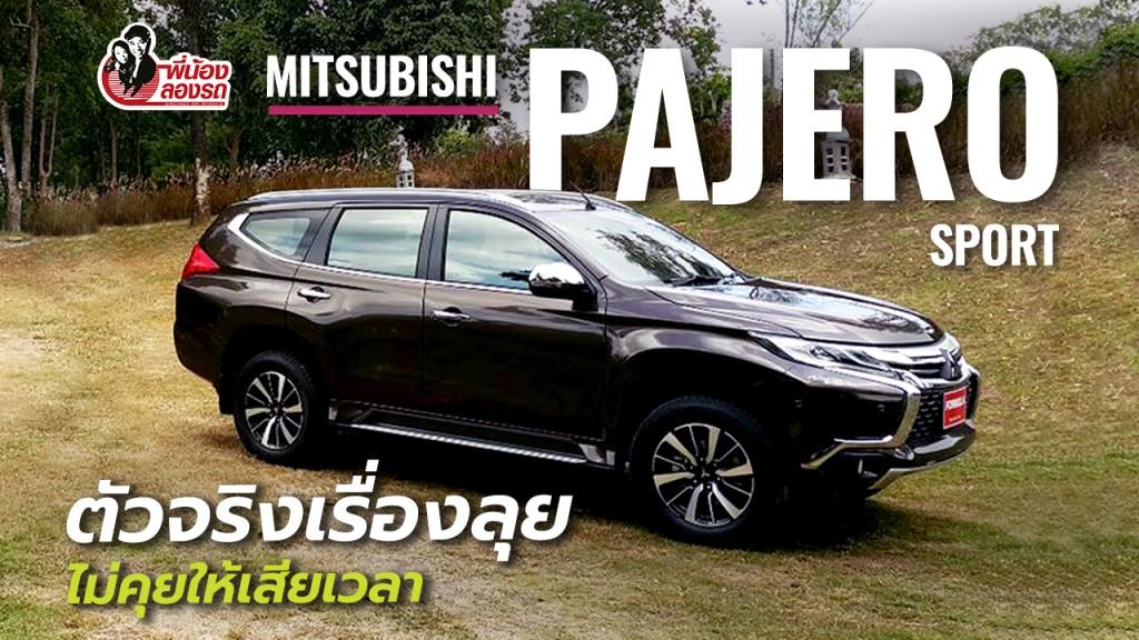 Mitsubishi Pajero Sport ลองของจริง ลุยกันแบบจัดเต็ม !! โดย พี่น้องลองรถ