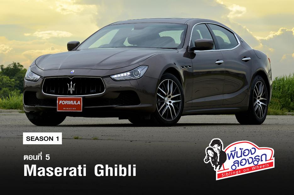พี่น้องลองรถ Season 1 : ตอน Maserati Ghibli