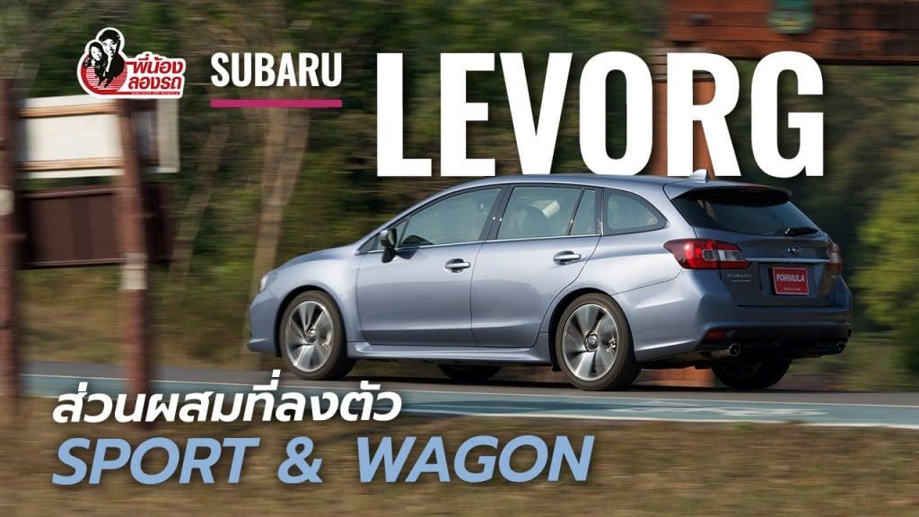 พี่น้องลองรถ Season 1 ตอน: Subaru Levorg