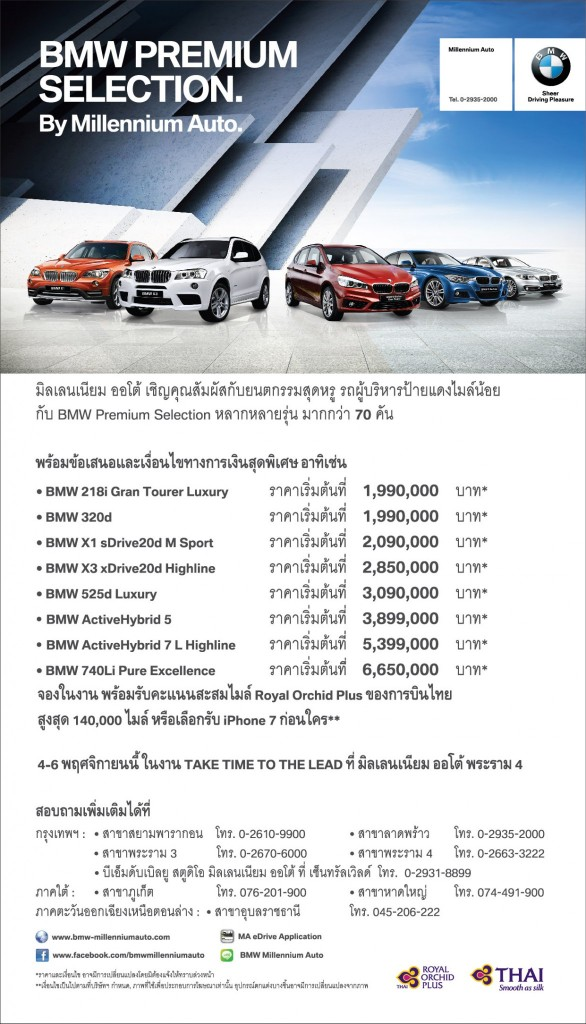 BMW Democar 4-6 Nov_cre-Tel All