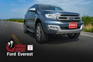 พี่น้องลองรถ Season 2 ตอน: Ford Everest