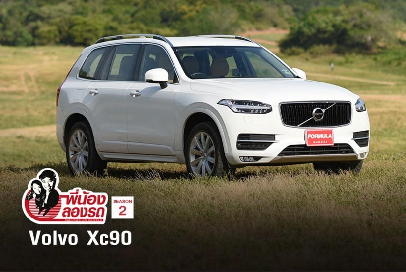 พี่น้องลองรถ Season 2 : ตอน Volvo XC90