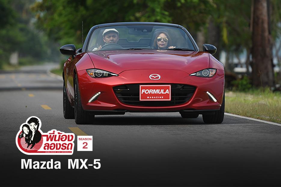 พี่น้องลองรถ Season 2 : ตอน Mazda MX-5