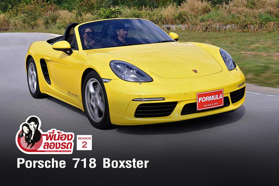 พี่น้องลองรถ Season 2 : ตอน Porsche 718 Boxster