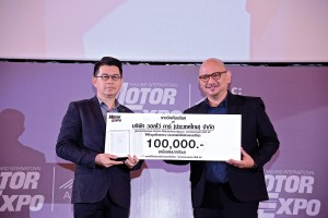 พิธีมอบรางวัลเกียรติยศให้แก่บริษัทรถยนต์ที่ร่วมแสดงในงาน