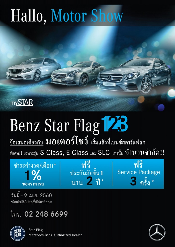 Benz Star Flag 123_Hallo Motor    Show
