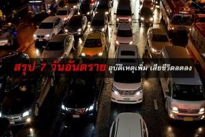 สรุป สถิติอุบัติเหตุ 7 วันอันตราย อุบัติเหตุเพิ่ม เสียชีวิตลดลง