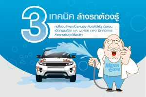 3 เทคนิค ล้างรถต้องรู้
