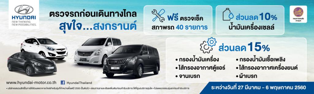 Songkran-Campaign-1024x309