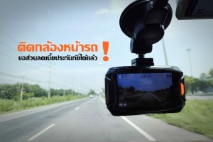 ติดกล้องหน้ารถ ขอส่วนลดเบี้ยประกันภัยได้แล้ว !