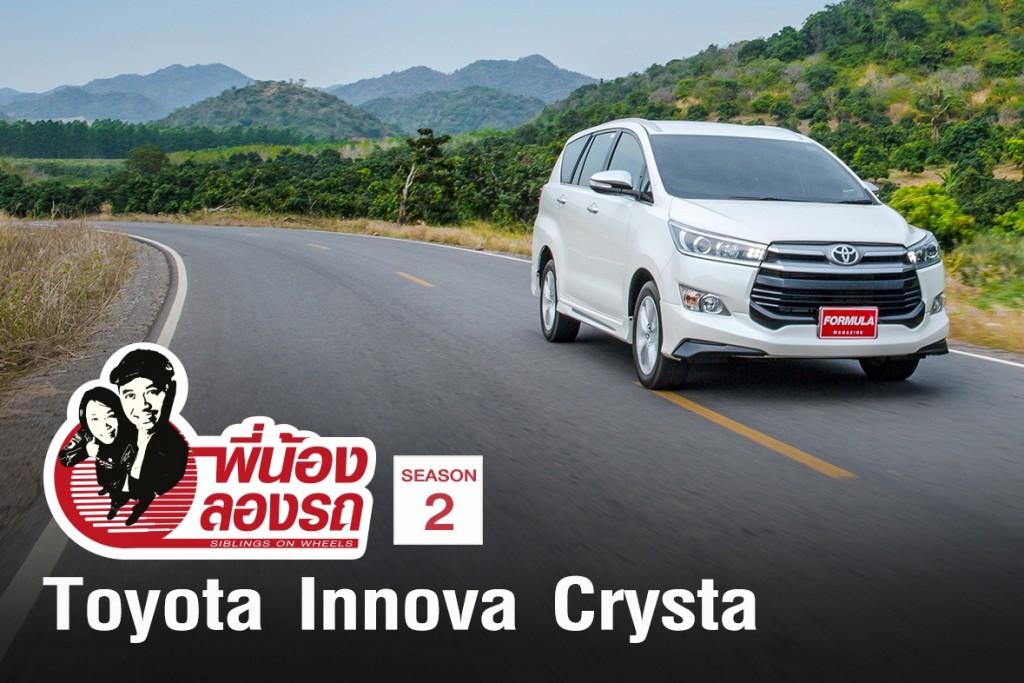 พี่น้องลองรถ Season 2  ตอน Toyota Innova Crysta