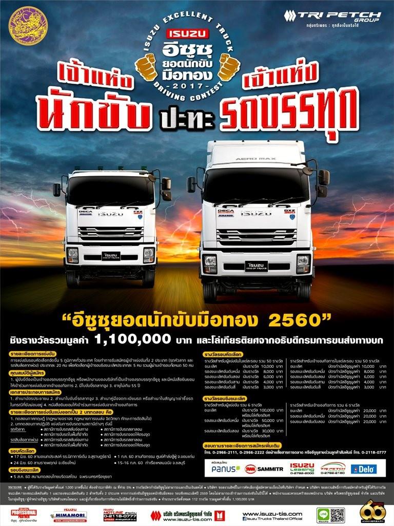 Excellent Truck - Poster