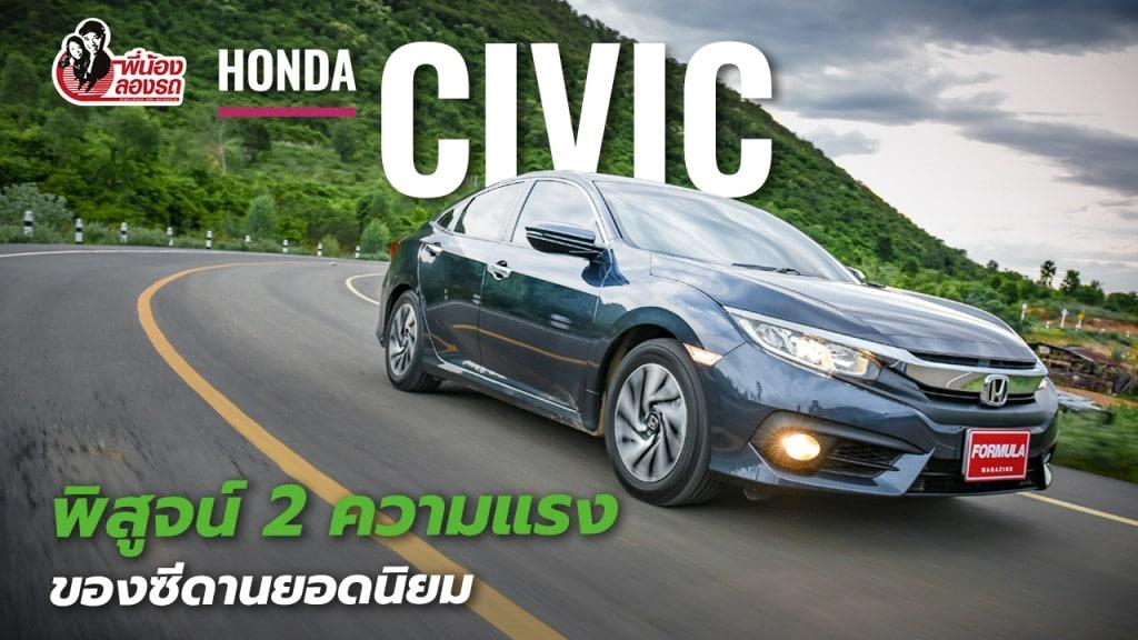 พี่น้องลองรถ ซีซัน 2 : Honda Civic