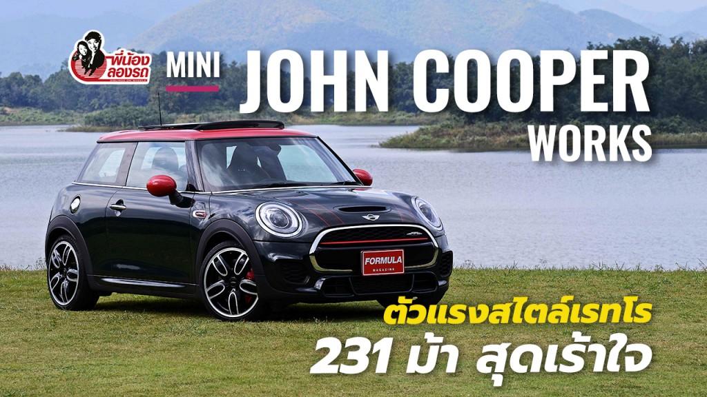 พี่น้องลองรถ Season 2 : ตอน Mini John Cooper Works