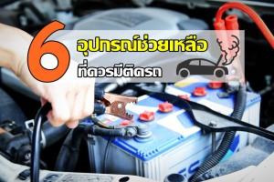 6 อุปกรณ์ช่วยเหลือ ที่ควรมีติดรถ