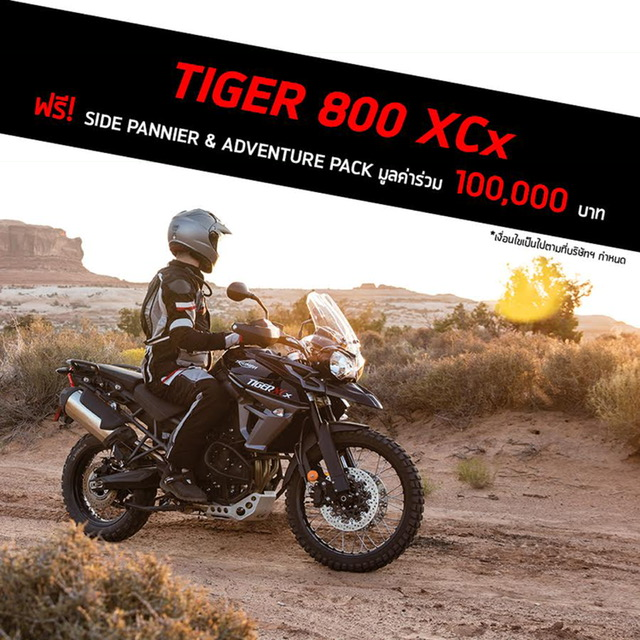 Pic_Promotion Tiger 800 XCx