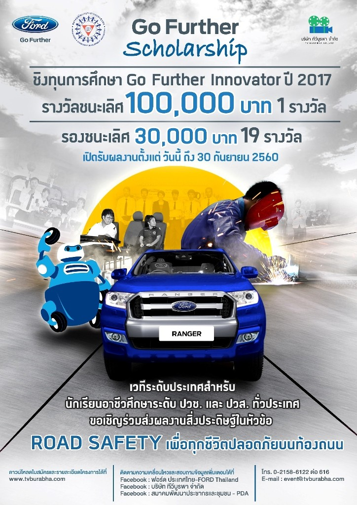 Ford Go Further Scholarship 2017
