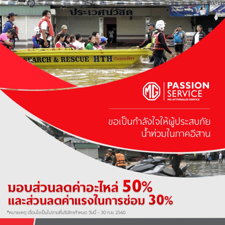 MG Offer 50% Discount