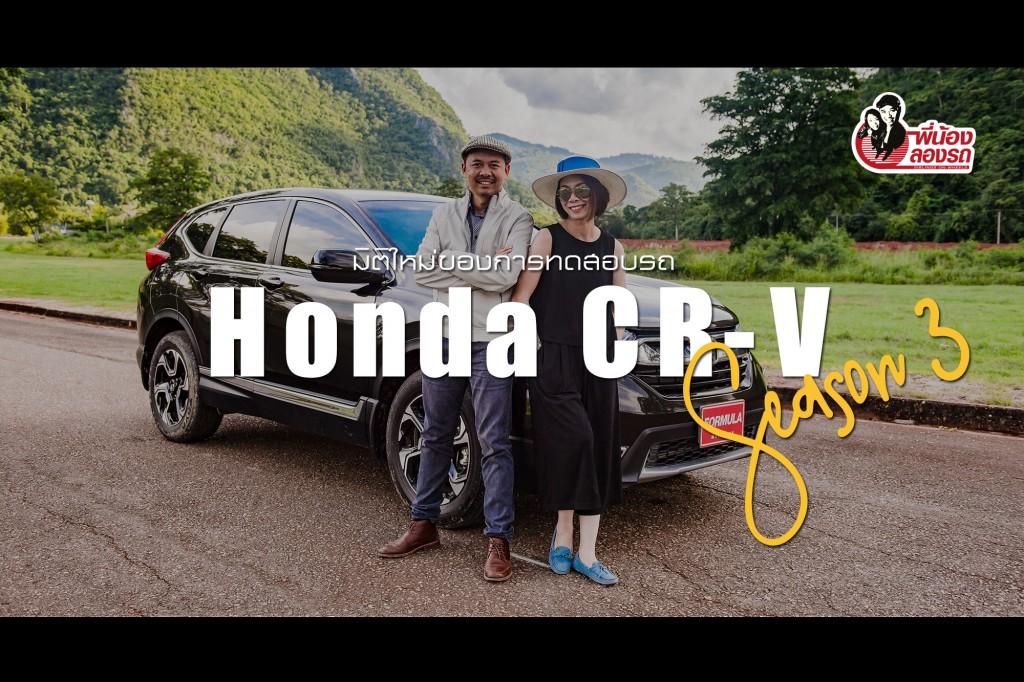 พี่น้องลองรถ Season 3 ตอน: Honda CR-V