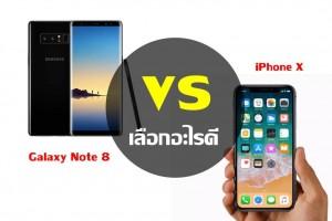 เลือกอะไรดี Galaxy Note 8 และ iPhone X