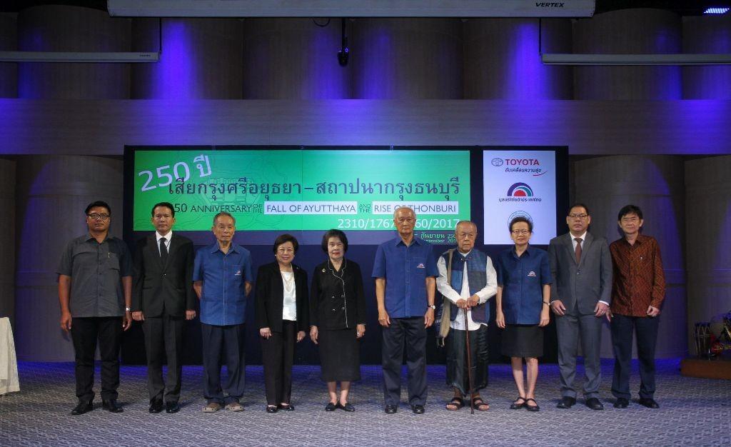 มูลนิธิโตโยต้าประเทศไทย จัดสัมมนาวิชาการประจำปี 2560