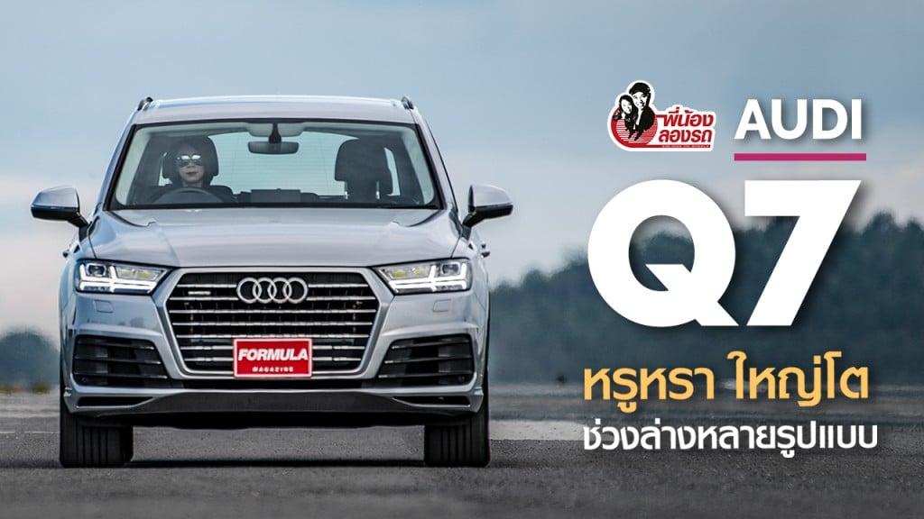 พี่น้องลองรถ Season 3 ตอน: Audi Q7