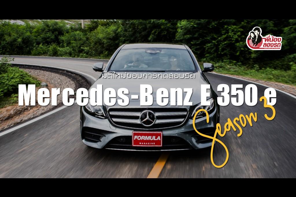 พี่น้องลองรถ Season 3 ตอน : Mercedes-Benz E 350e