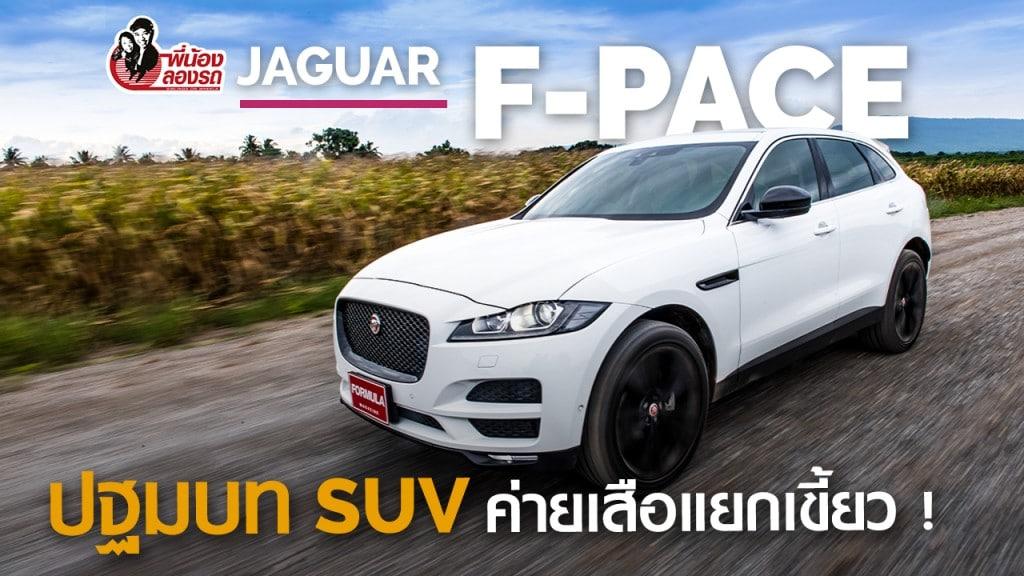 พี่น้องลองรถ Season 3 ตอน Jaguar F-Pace