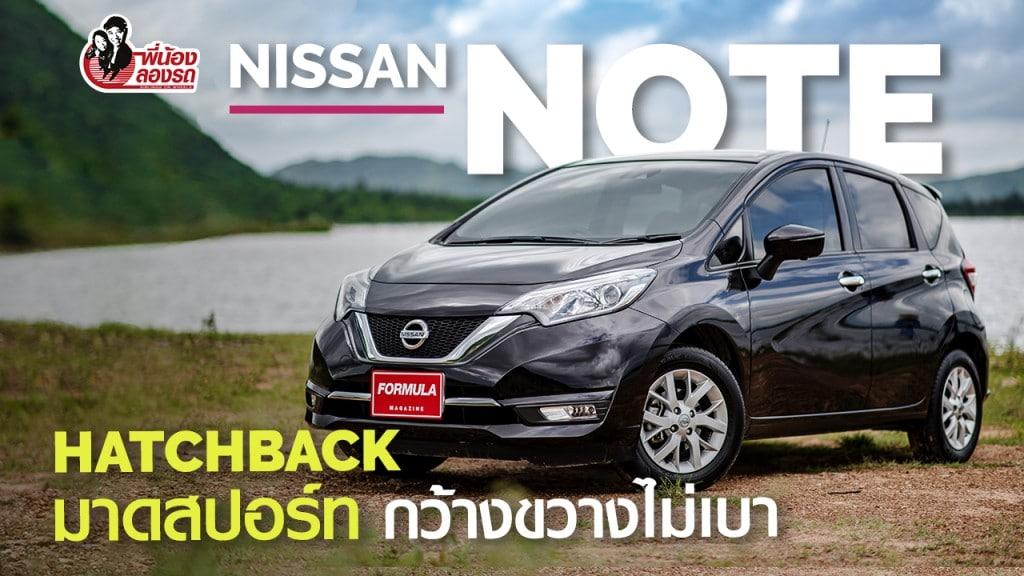 พี่น้องลองรถ Season 3 ตอน: Nissan Note