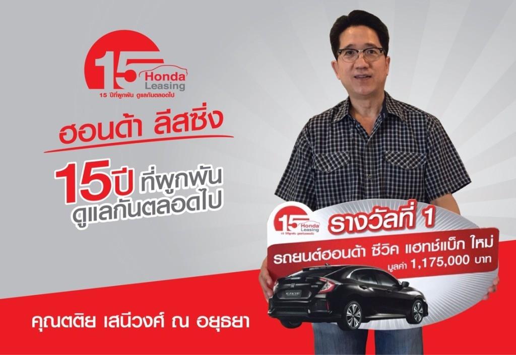 ฮอนด้า ลีสซิ่ง (ประเทศไทย)ฯ มอบโชคใหญ่ สานต่อความประทับใจให้ลูกค้า