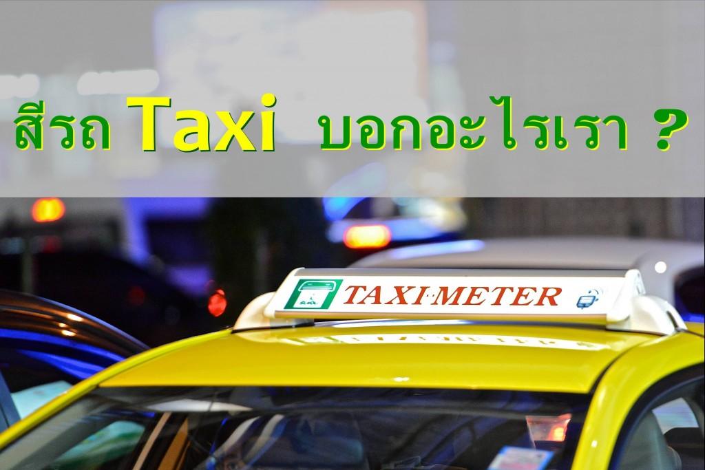 สีรถแทกซี บอกอะไรเรา ?