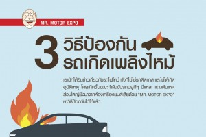 3 วิธีป้องกันรถเกิดเพลิงไหม้