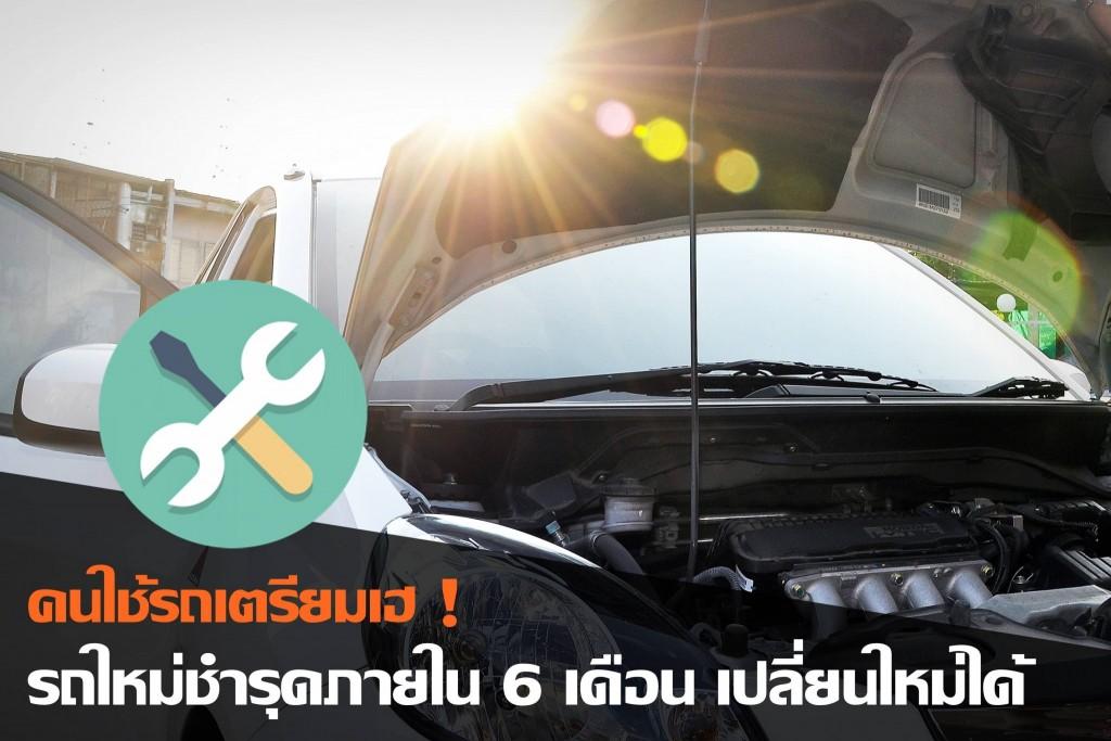 คนใช้รถเตรียมเฮ ! รถใหม่ชำรุด ภายใน 6 เดือน เปลี่ยนใหม่ได้