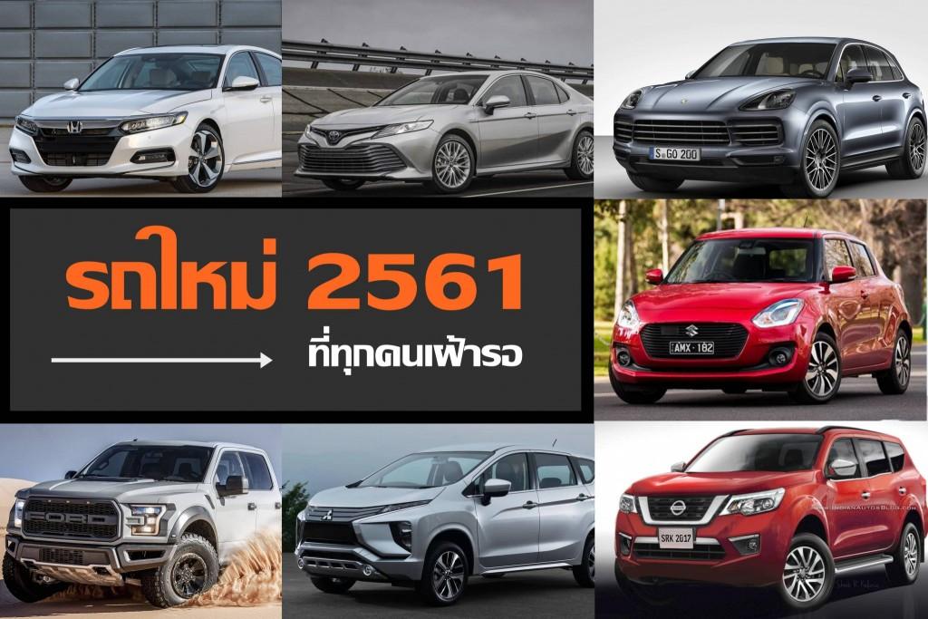 รถใหม่ 2561 ที่ทุกคนเฝ้ารอ