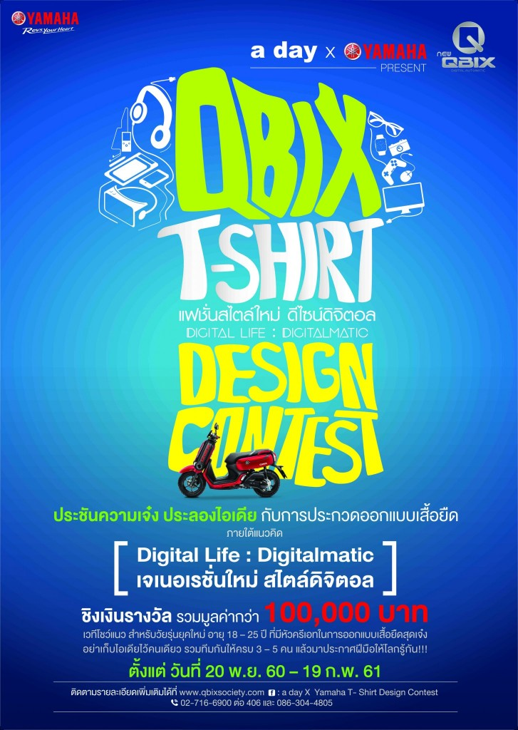 01 YAMAHA T-SHIRT Design Contest
