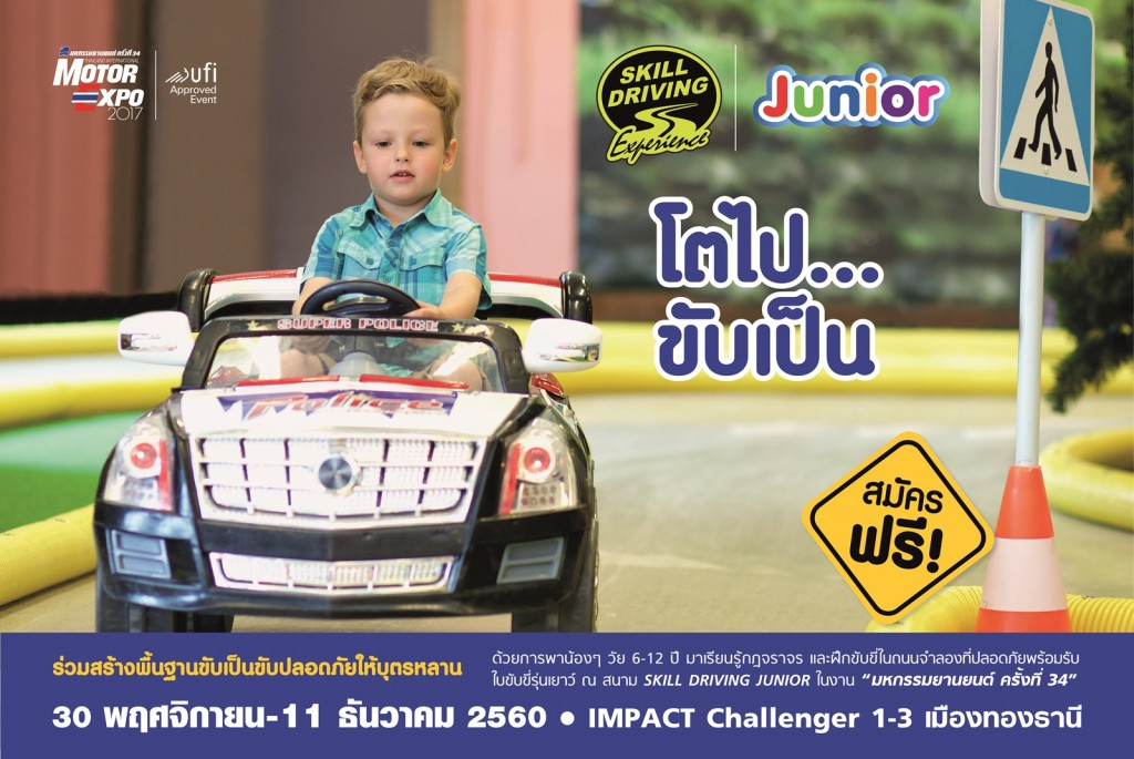 Skill Driving Junior โตไป...ขับเป็น สร้างพื้นฐานขับปลอดภัยให้เยาวชน