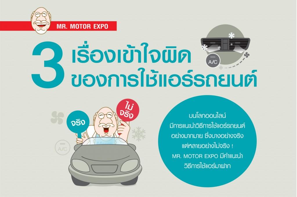 3 เรื่องเข้าใจผิดของการใช้แอร์รถยนต์