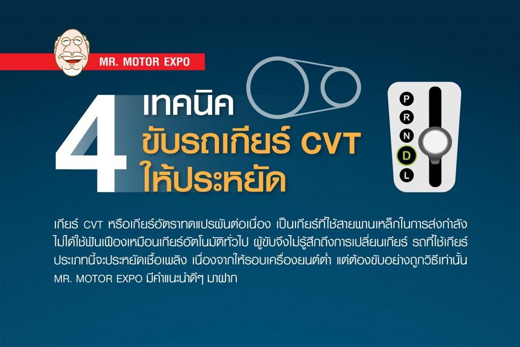 4 เทคนิค ขับรถเกียร์ CVT ให้ประหยัด