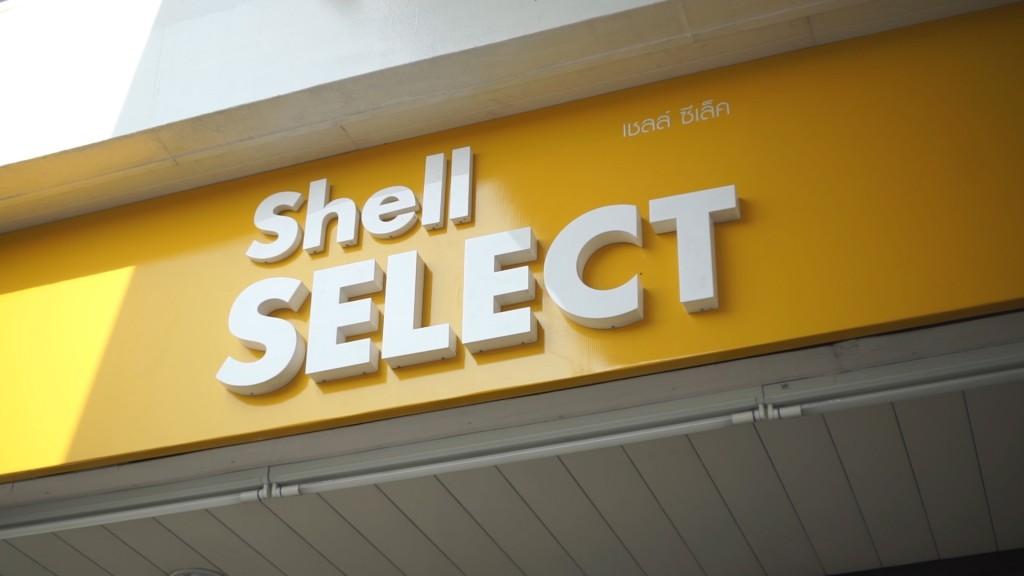 ร้านค้าสะดวกซื้อ เชลล์ ซีเล็ค - 1