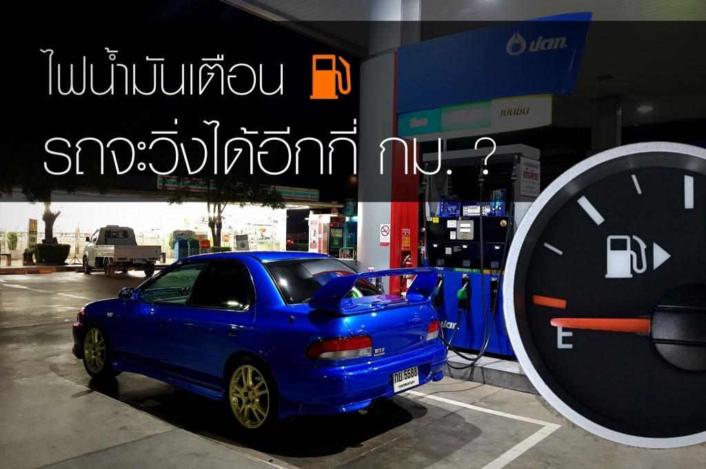 ไฟน้ำมันเตือน รถจะวิ่งต่อได้อีกกี่กิโลเมตร ?