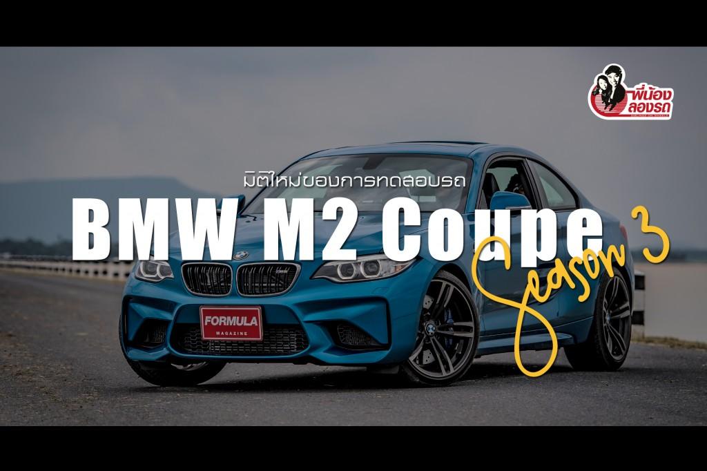 พี่น้องลองรถ Season 3 ตอน: BMW M2 Coupe
