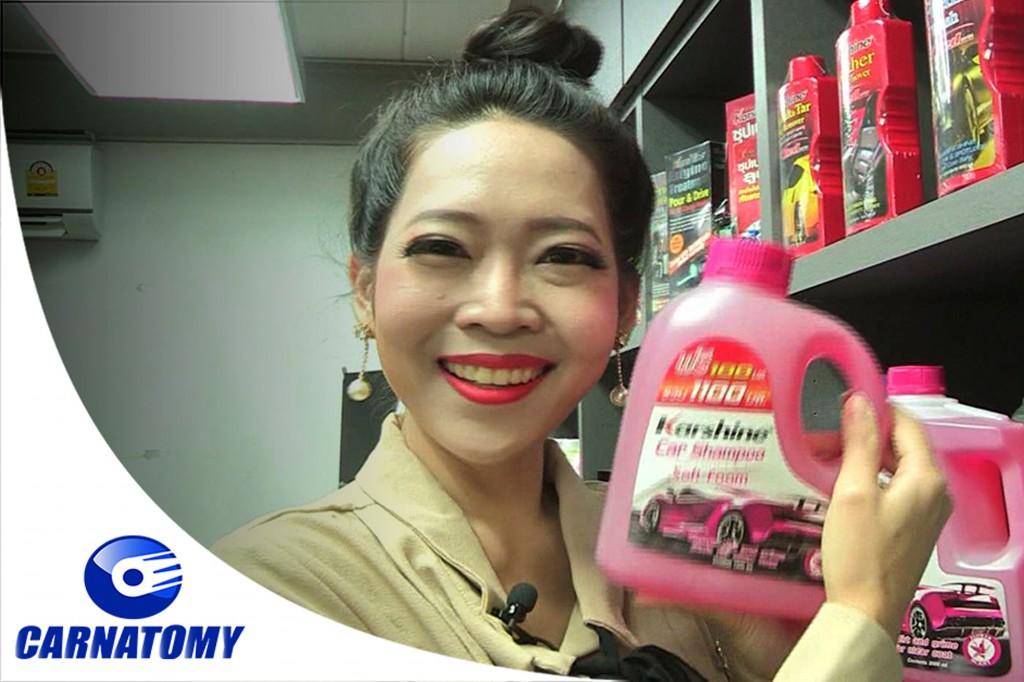 ผลิตภัณฑ์ดูแลรักษาและทำความสะอาดรถยนต์ครบวงจร Karshine
